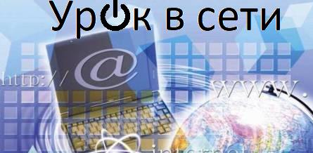 """Проект """"Урок в сети"""""""