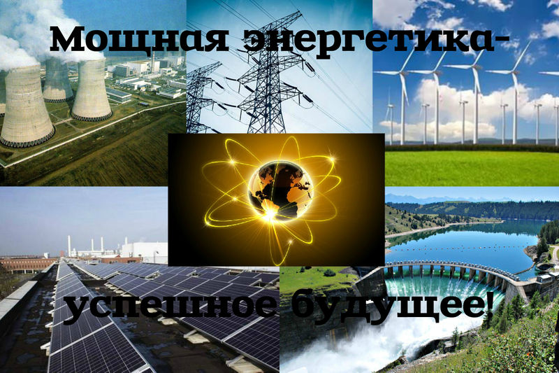Файл:Powerfulenergy.jpg